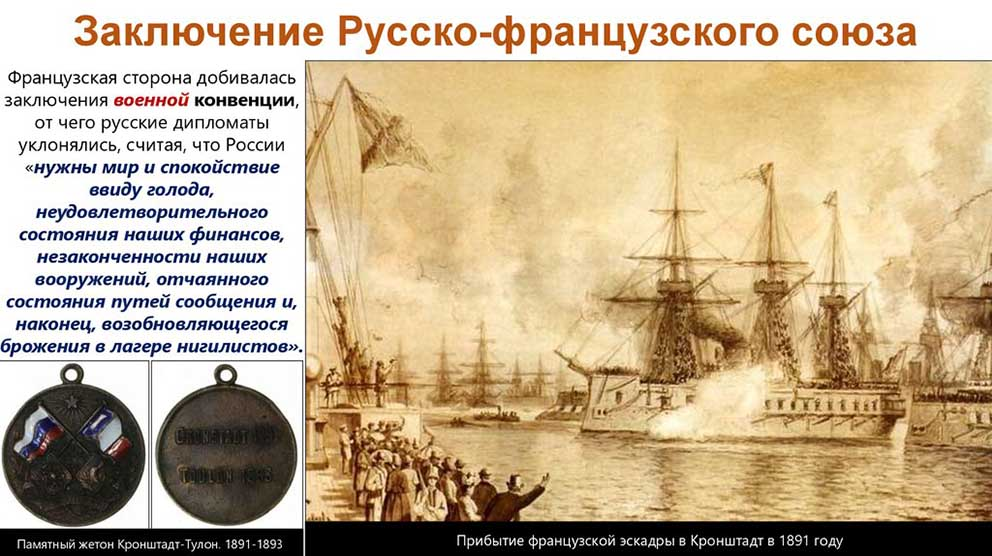 Click image for larger version.  Name:0 1. 1 1 7 2 0 1 1 French squadron to Kronstadt 30 July to 5 August 1891 4.jpg Views:1 Size:107.9 KB ID:3650545