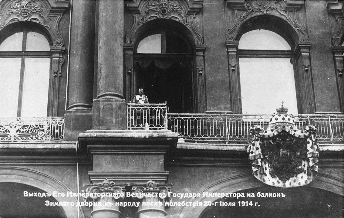 Click image for larger version.  Name:1. 1 1 4 0 3 2 Tsar Nicholas II on the balcony of the Winter Palace on 20 July, 1914 Julian Cale.jpg Views:1 Size:531.5 KB ID:3646081