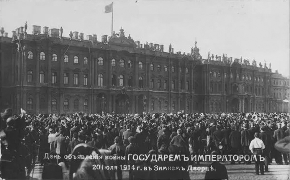 Click image for larger version.  Name:1. 1 1 4 0 3 3 crowd greeting the tsar outside the Winter Palace, 1 August 1914..jpg Views:1 Size:243.1 KB ID:3646083