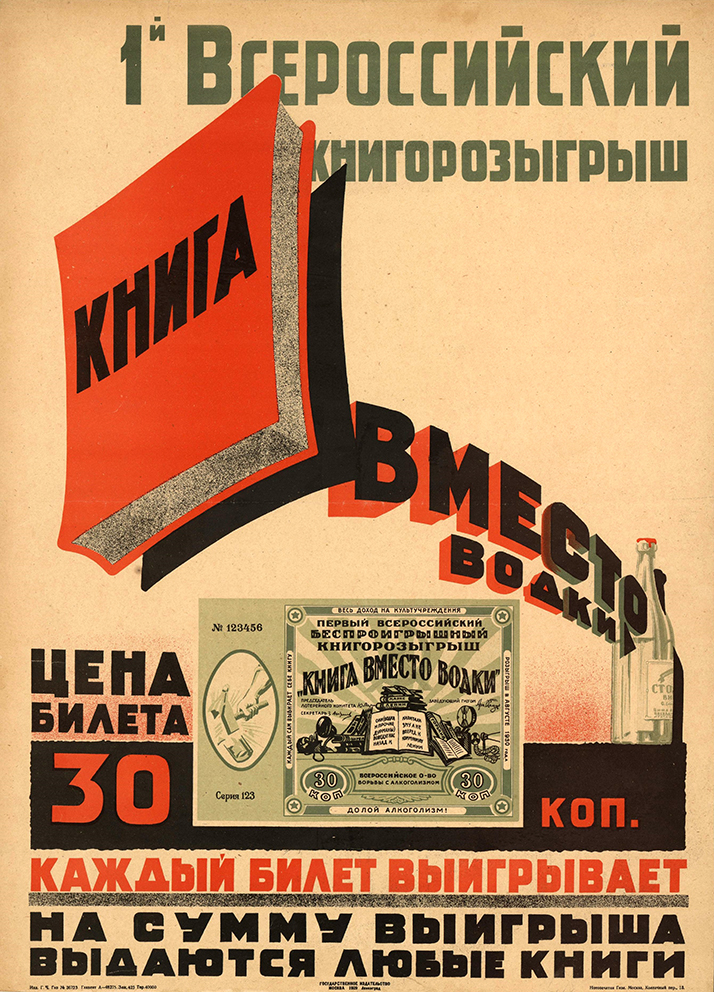 Click image for larger version.  Name:4.2. Soviet Union Advertising poster of the 1st All-Russian book lottery Book instead of vodka U.jpg Views:1 Size:750.5 KB ID:3669119