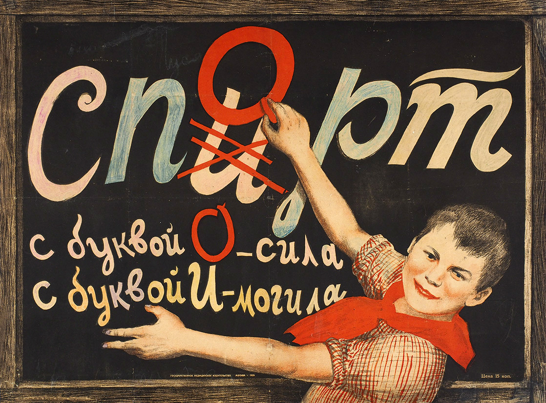 Click image for larger version.  Name:4.2. Soviet Union Advertising poster With the letter O is power, with the letter I is the grave..jpg Views:1 Size:963.1 KB ID:3669121