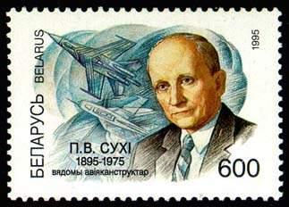Click image for larger version.  Name:test 131 60 08 Pavel Sukhoi stamp.jpg Views:3 Size:17.6 KB ID:384058