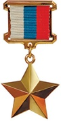 Click image for larger version.  Name:test 131 80 Hero of the Russian Federation obverse.jpg Views:2 Size:7.7 KB ID:384263