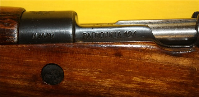 Click image for larger version.  Name:Yugo M24-47 Mauser (Rad 124) Example - 13 - arsenal stamp.jpg Views:26 Size:54.2 KB ID:902277